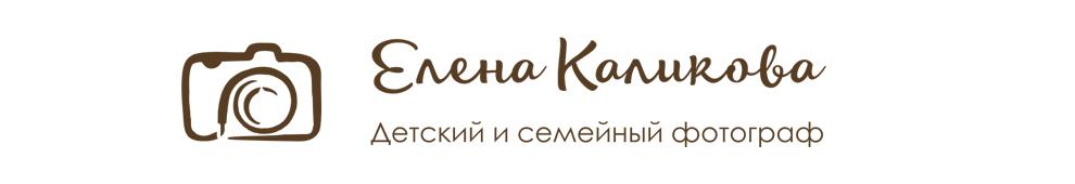 Каликова